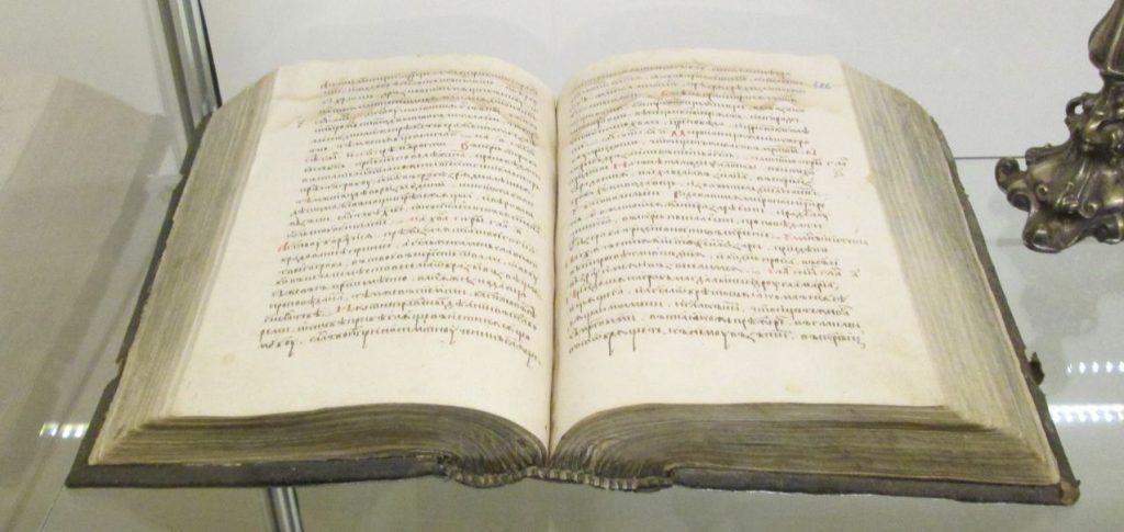 Fagaras Castle1520 Orthodox religious book, Easter sermon